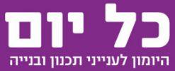 לוגו כל יום